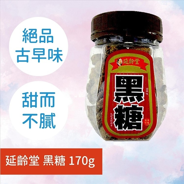 延齡堂 特級純黑糖 170g