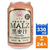崇德發 黑麥汁-香草 330ml (24入)/箱【效期2019.04月】