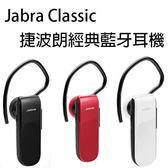 Jabra Classic  捷波朗經典藍牙耳機 藍牙4.0 雙待機 A2DP 黑 / 白 / 紅 公司貨