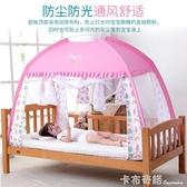 兒童床蚊帳嬰兒女孩公主風粉色男孩寶寶通用摺疊防蚊罩防摔蒙古包 卡布奇諾