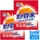 妙管家-強效洗衣粉500g*2包