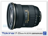 TOKINA AT-X PRO FX 17-35mm F4 (17-35,公司貨)