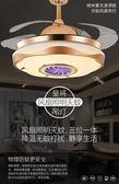 餐廳隱形風扇燈 客廳家用吊扇燈具現代簡約帶風扇的LED滅蚊吸頂燈 igo摩可美家