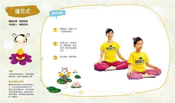 孩子,我們一起靜心瑜伽吧:入睡前、晨起後,讓他更專注、安穩、有力量的24組親子動..