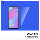 Vivo S1 鋼化玻璃 手機螢幕 玻璃貼 9H 鋼化 玻璃膜 非滿版 保護貼 半版 保貼 鋼膜 保護膜 H06X3
