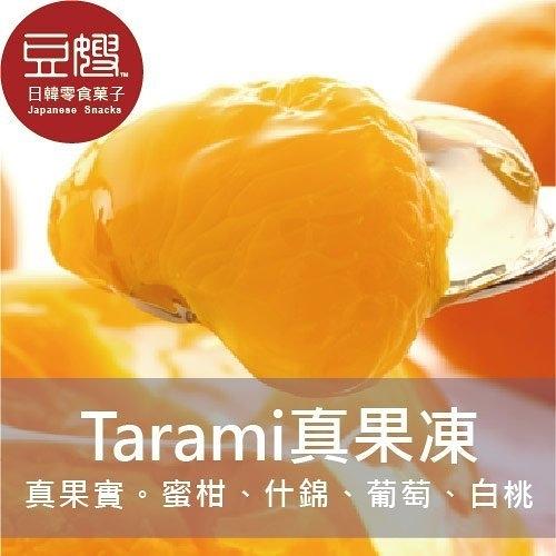 【豆嫂】日本零食 Tarami 真果實果爆果肉果凍(多口味)