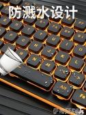 有線鍵盤防水靜音家用遊戲吃雞發光超薄機械手感電腦鍵盤臺式機筆記本外接通用 LX春季新品