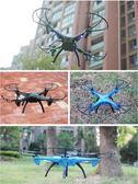 遙控飛機航拍 無人機高清直升機充電兒童耐摔玩具男孩四軸飛行器·享家生活館IGO
