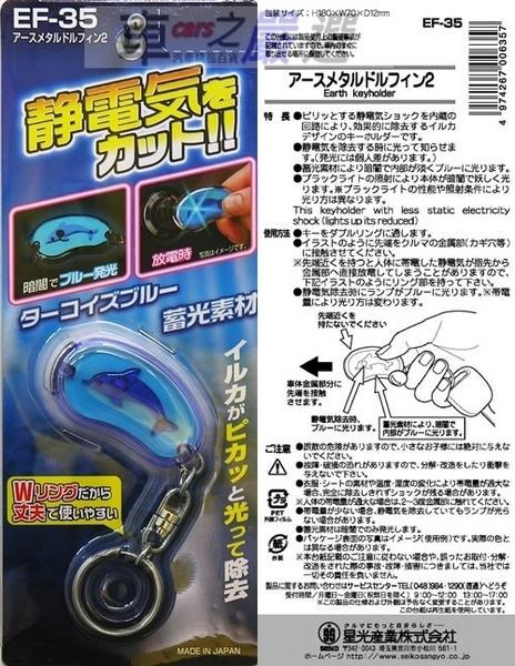 車之嚴選 cars_go 汽車用品【EF-35】日本 SEIKO 車身車門 海豚夜光除靜電鑰匙圈