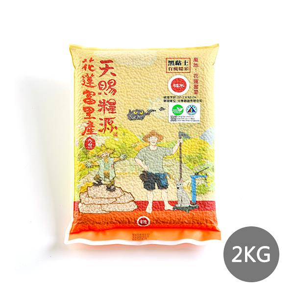 【天賜糧源】有機糙米2kg(四入組)
