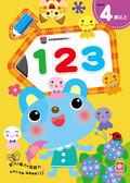 書立得-幼兒潛能開發系列:123