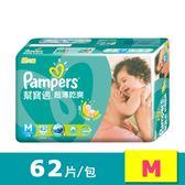 幫寶適Pampers 超薄乾爽MD 62片