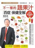(二手書)不一樣的蔬果汁百症保健全解