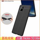 荔枝皮紋 Samsung Galaxy Note 10 lite 手機殼 防滑 三星 A81 M60S 保護殼 矽膠 軟殼 手機套 防摔 保護殼