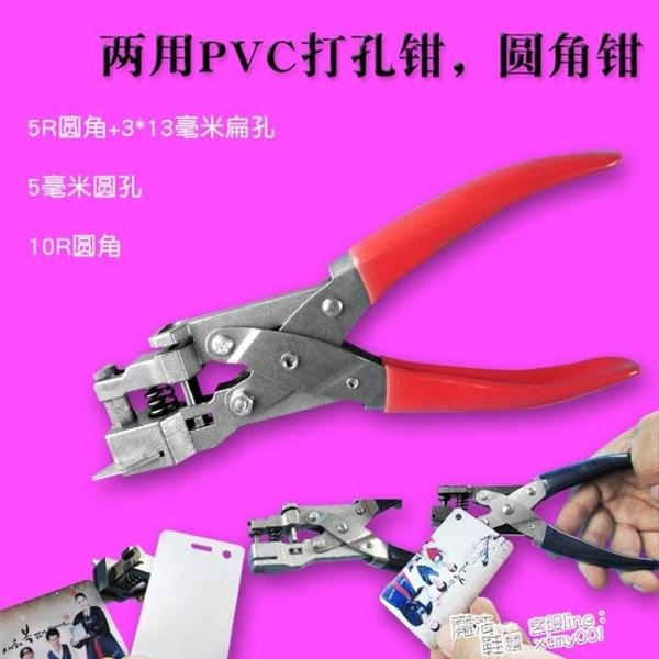 雙用打孔鉗PVC證卡倒角鉗5毫米直徑圓孔扁孔5R圓角器規格可選 夏季新品