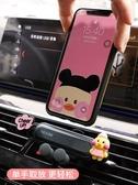 韓語空間手機支架 車載手機支架女可愛汽車用手機架導航架卡通車內出風口車上支撐架