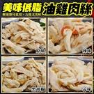 【海肉管家】減糖聖品低脂油雞肉絲X1包(每包135g±10%(固體物80g±10%)