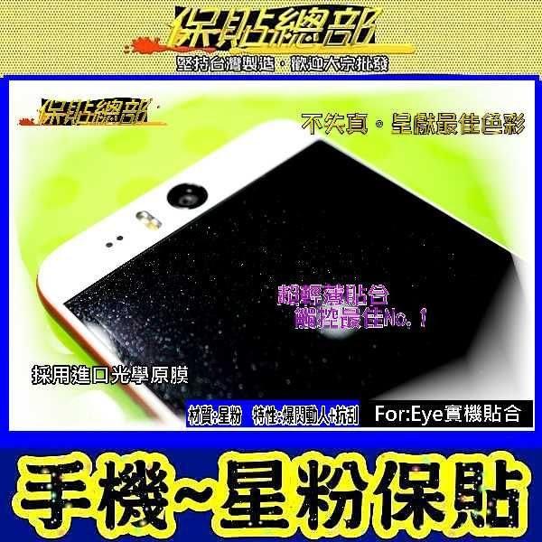 保貼總部~(亮晶晶)For:Meitu美圖手機2(MK260)手機保護貼專用型,台灣製造