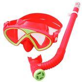兒童防水游泳鏡男童女童潛水鏡套裝呼吸管半干式浮潛面鏡游泳眼鏡 茱莉亞嚴選