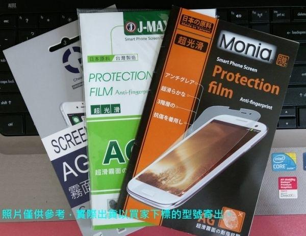 【台灣優購】全新 Sugar T10.T50 專用AG霧面螢幕保護貼 防污抗刮 日本材質~非滿版~