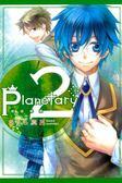 (二手書)Planetary*惑星學園(2完)