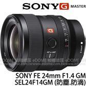 SONY FE 24mm F1.4 GM (24期0利率 免運 索尼公司貨 SEL24F14GM) 全片幅 E接環 防塵防滴