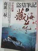 【書寶二手書T1/一般小說_CU9】盜墓筆記之藏海花2-千年伏筆_南派三叔