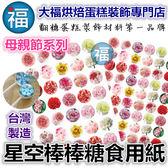 台灣製造【母親節棒棒糖紙模】3.5cm 星球棒棒糖模愛素糖星球糖威化紙批發惠爾通蛋白粉色膏