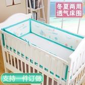 床床圍透氣防撞夏季床品套件新生兒床上用品四季通用 可然精品