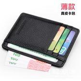 錢夾  超薄小卡包男士牛皮卡片包女式卡夾迷你銀行卡套駕駛證皮套零錢包