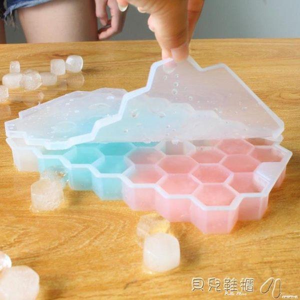 製冰磨具創意蜂巢冰格做冰塊模具硅膠無毒帶蓋制冰盒家用輔食盒冷凍盒子 貝兒鞋櫃