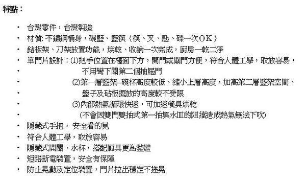 【歐雅系統家具廚具】 Blue Sky ☆崁門片落地式烘碗機 ☆ BS-7260KSW