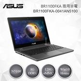ASUS 華碩 BR1100FKA 商用筆電 BR1100FKA-0041AN5100