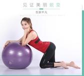 加厚瑜伽球防爆健身瑜珈球