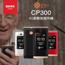 【下殺】INO CP300 銀髮族 老人...
