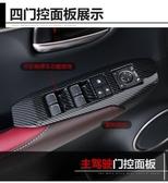 15天鑑賞期 附發票*凌志 LEXUS NX200 NX200t 300 改裝升降窗面板門扶手裝飾框 窗戶控制面板貼飾