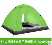 全自動家庭4人露營帳篷LVV1667【KIKIKOKO】