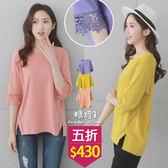 【五折價$430】糖罐子袖接緹花造型開衩純色上衣→預購【E54295】