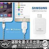 Samsung  傳輸轉接器USB Connector OTG 轉接頭S7 Edge No