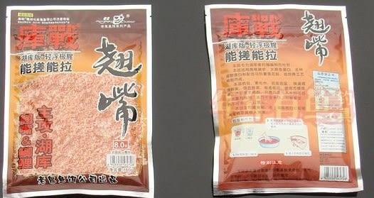 [協貿國際]  翹嘴白條鯰魚餌料 2個價