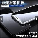 【手配任選3件88折】iPhone 炭纖...