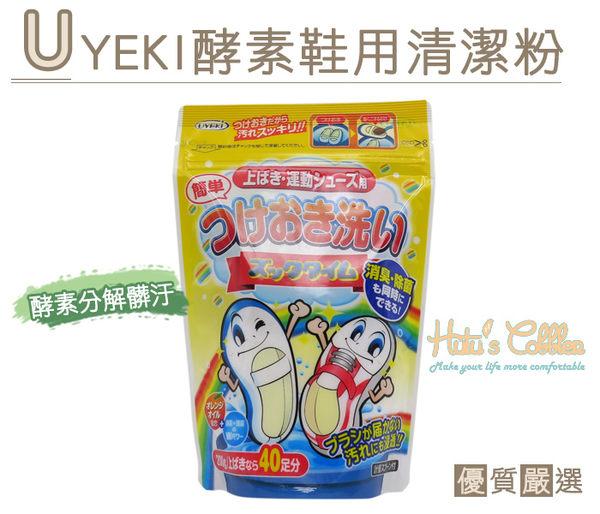 清潔粉.日本UYEKI酵素鞋用清潔粉.酵素分解除去髒汙.200g一包【鞋鞋俱樂部】【906-K111】