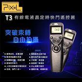 又敗家Pixel副廠定時快門線遙控器T3/E3相容Samsung適三星GX1L GX1S GX10 GX20 NX100