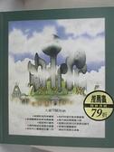 【書寶二手書T1/少年童書_EFV】7號夢工廠_大衛‧威斯納