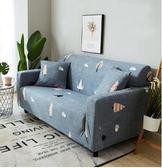 沙發套 万能全包力沙發罩全通用沙發人妃合四季沙發巾【快速出貨八折下殺】