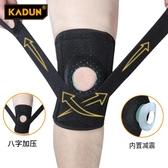 八字穩定專業運動護膝男女半月板損傷跑步籃球羽毛球登山騎行·樂享生活館