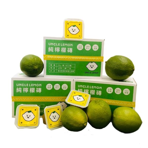 屏東九如100%檸檬汁 整顆檸檬壓榨而成 檸檬大叔純檸檬磚 (25gx240入)【歐必買】