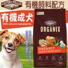 【培菓平價寵物網】新歐奇斯ORGANIX》95%有 機成犬飼料-18lb/8.16kg