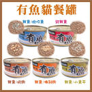 * WANG*【48罐組】有魚貓餐罐(五種口味)-170g(隨機出貨)  //鮪魚+小魚干補貨,其他有
