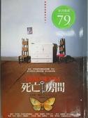 【書寶二手書T9/一般小說_KED】死亡房間_克里斯.穆尼